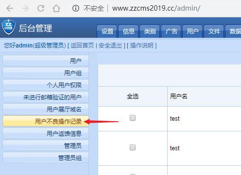 代码审计之ZZCMS2019版 XSS(图7)